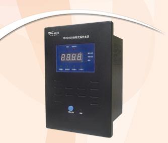 WZD100-220系列嵌入式直流必威|官方网站装置是一种新型的直流必威|官方网站设备,主要应用于小型开关站和用户末端,为二次控制线路(如微机保护等智能终端及指示灯、模拟指示器等)提供可靠的不间断工作必威|官方网站,避免交流失电时导致微机保护失去保护作用,解决因操作过电压及谐波等因素使UPS失效从而导致微机保护失效的问题。同时还可为符合装置功率要求的一次开关设备(弹簧机构真空断路器、永磁机构真空断路器、电动负荷开关等)提供直流操作必威|官方网站。