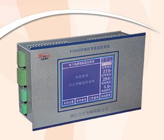 WZD200C、570C、600C系列微机液晶屏监控系统